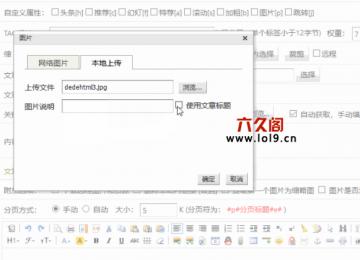 织梦kindeditor编辑器图片上传增加图片说明alt属性和title属性