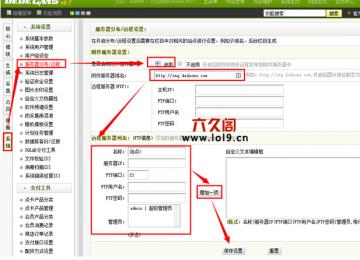 织梦发布的附件(图片)同时发布到远程服务器上插件