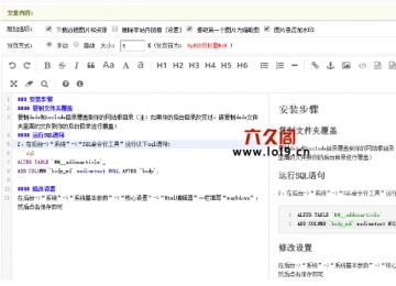 织梦整合Markdown编辑器插件