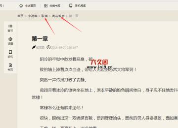织梦做小说站章节页面调用相关小说文章链接及所在栏目链接的方法