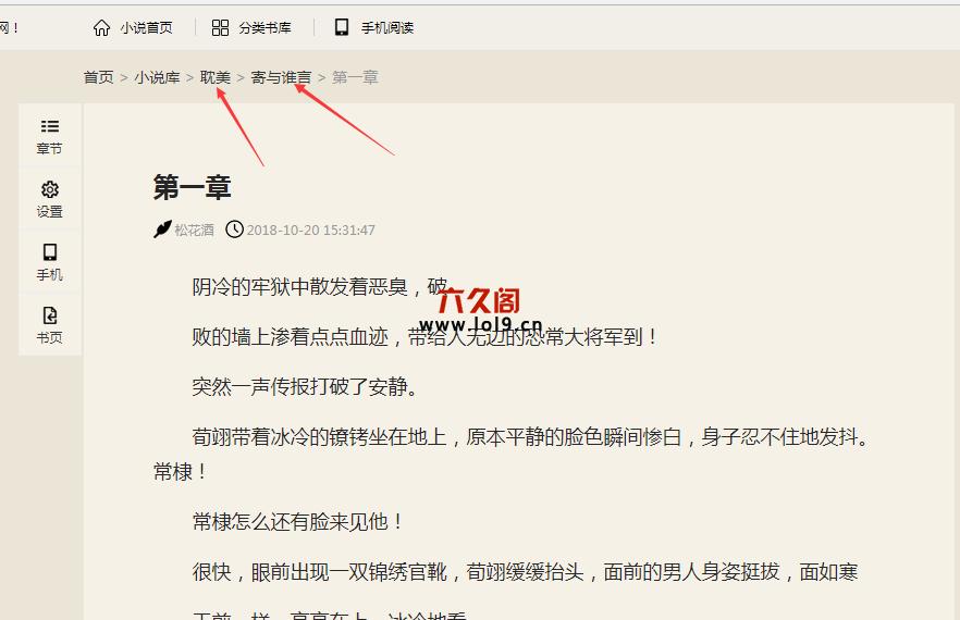 织梦做小说站章节页面调用相关小说文章的效果图: