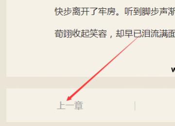 织梦小说站上一章节下一章节修改arc.archives.class.php的实现方法