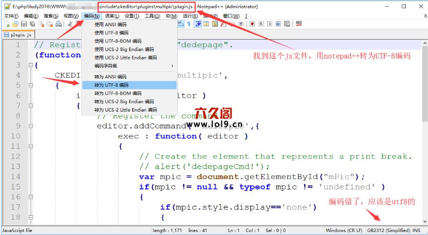 织梦UTF-8版本ckeditor编辑器多图上传乱码提示的解决方法