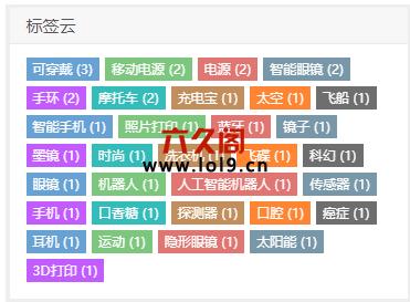 织梦dede:tag标签显示对应文档数量