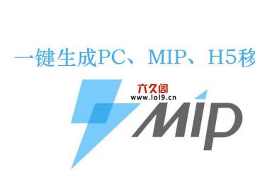 织梦电脑站手机站MIP站三合一生成静态页面