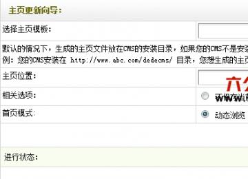 织梦后台更新主页HTML里选项框空白的解决方法