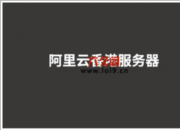 阿里云香港服务器免备案30M带宽3年仅864元