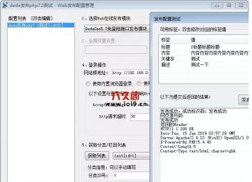 织梦Dedecms 5.7 火车头采集免登陆发布接口适配PHP7.X插件