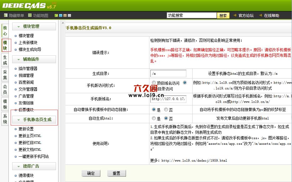 织梦手机端静态页生成插件带自动更新