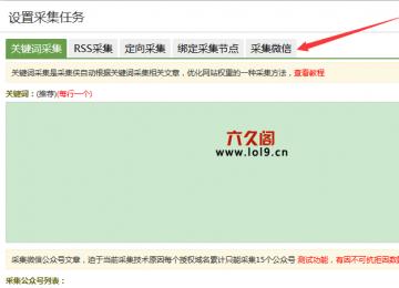 织梦采集侠2.9破解版v2.9.2微信采集增强版