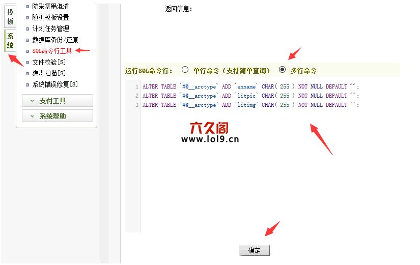 织梦栏目添加英文名称,栏目大图缩略图,栏目小图功能