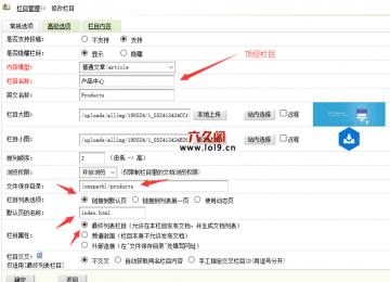 织梦顶级栏目和子栏目保存目录相同默认页不同的设置方法