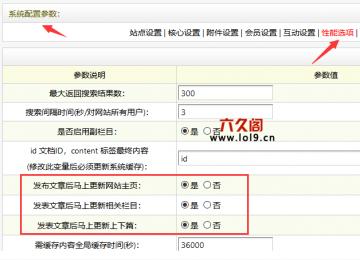 织梦让编辑修改文章也能自动更新主页和列表页