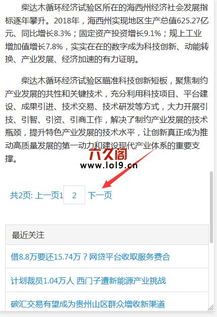 织梦动态手机端内容页分页下一页bug修复