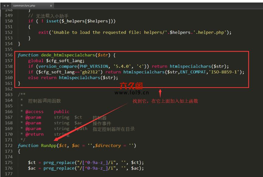 织梦Fatal error: Call to undefined function dede_htmlspecialchars解决方法