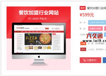 织梦模板下载站图片演示及在线演示功能开发