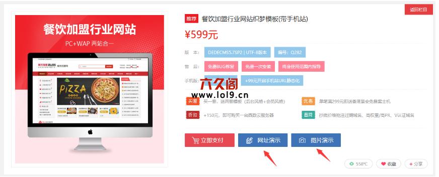 织梦模板下载站图片演示及在线演示效果图