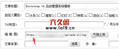 织梦开启绝对路径缩略图https绝对路径时缩略图链接地址不对