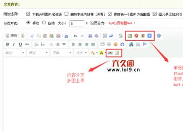 织梦ckeditor编辑器升级后支持word图片自动上传和音乐播放
