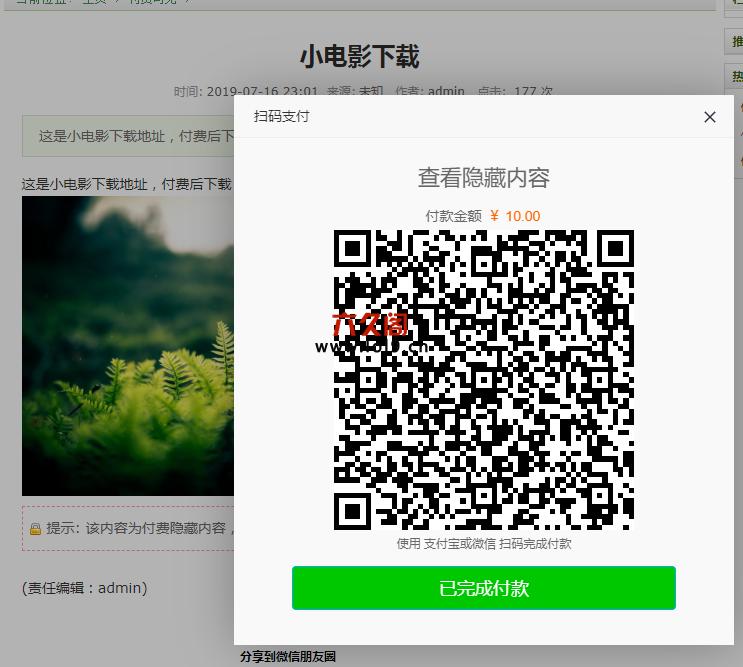 织梦dedecms付费可见插件-支持任何类型网站