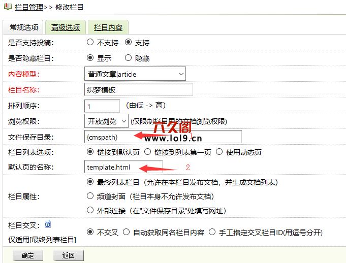 织梦栏目列表链接形式改为指定默认页