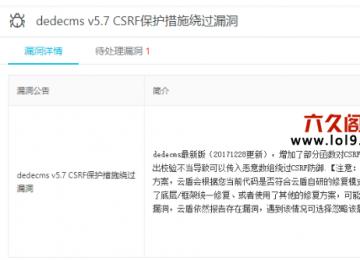 织梦5.7sp2 CSRF保护措施绕过漏洞修复