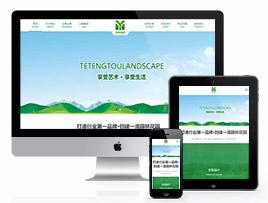 绿色园林景观设计企业响应式织梦模板