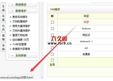 织梦电脑站手机站TAG标签伪静态-汉字名称版