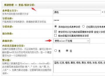 织梦在PHP7更改内容模型select|radio|checkbox类型字段时附加表无法更新解