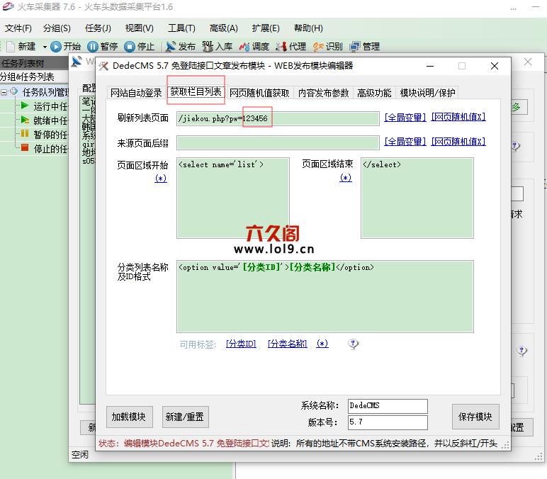 织梦5.7火车头免登陆文章发布模块采集后自动更新织梦整站