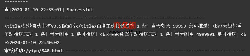 织梦火车头采集文章定时自动审核文章及更新文章后自动推送百度(站群排名必备)
