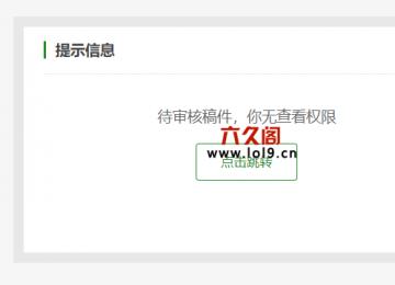 禁止织梦未审核待审核文档支持动态浏览方法