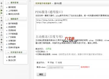 织梦发布文章自动推送百度ping插件3.0提高网站收录排名神器