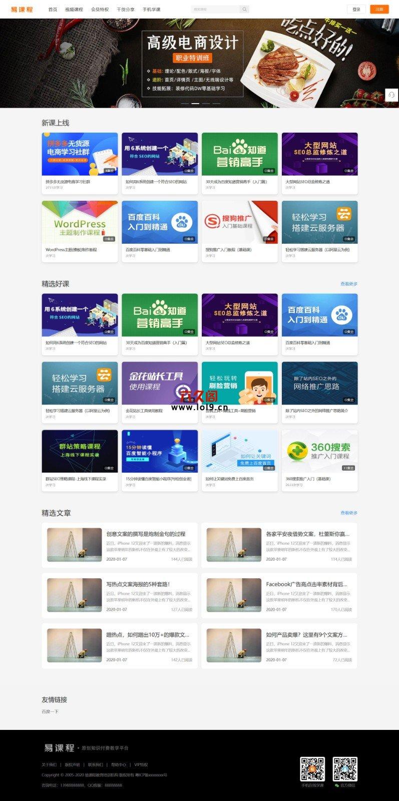织梦在线视频教育知识付费源码,已集成支付功能(带手机会员中心带分销系统)