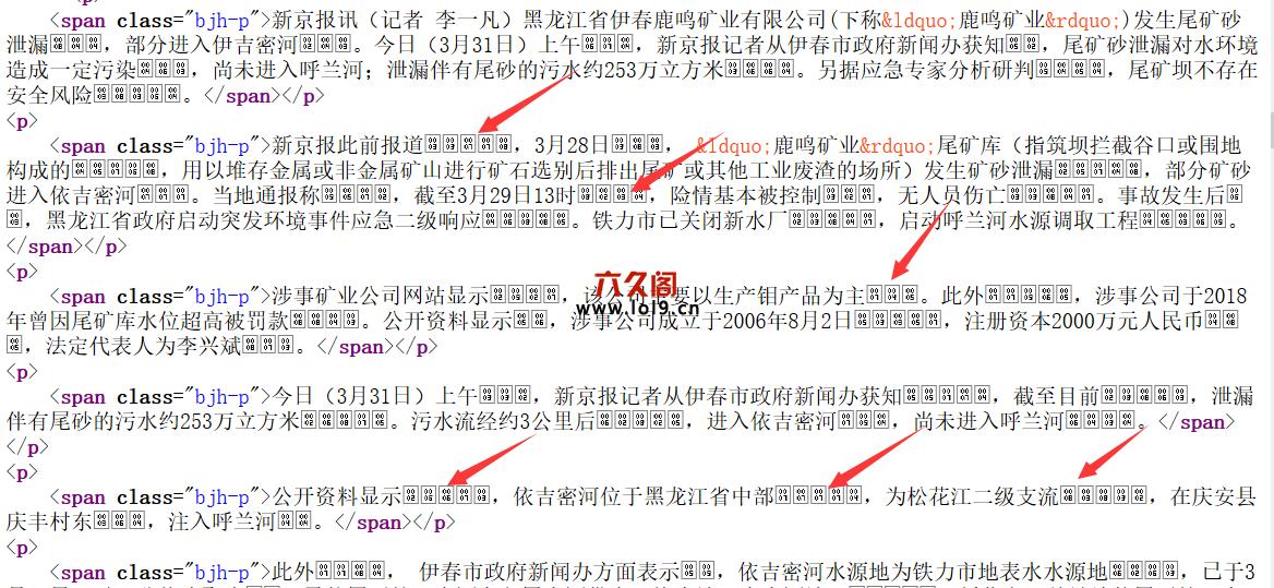 织梦文章内容页查看源代码的效果