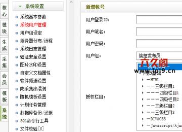 织梦后台系统用户管理授权只列出二级栏目bug修复
