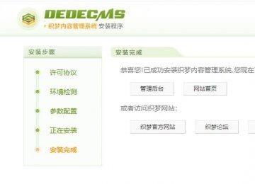 织梦官方DedeCms UTF 5.8开发版内测版下载