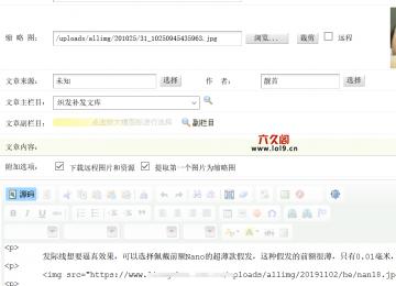 织梦内容页第一张https网址远程图片无法自动提取缩略图解决方法