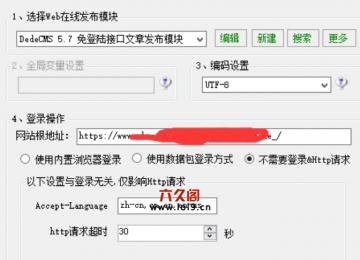 织梦火车头采集在宝塔开启https后获取不到织梦网站栏目的解决方法
