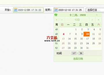 织梦Calendar日历时间控件使用方法