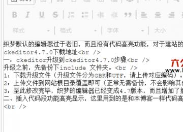 从记事本复制到织梦默认编辑器的文章,怎么才能自动加上p标签