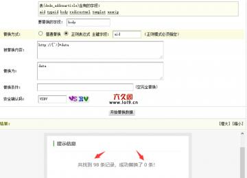 织梦数据库内容替换正则表达式显示替换了0条BUG修复