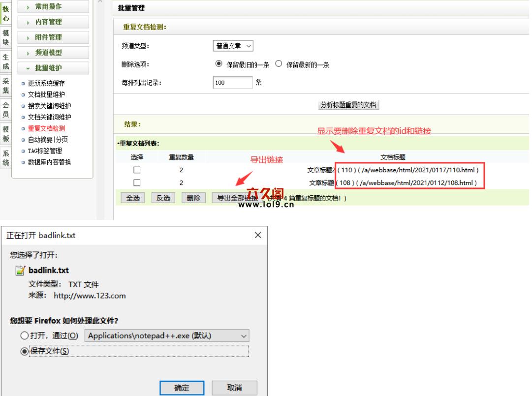 织梦后台重复文档检测结果显示id导出文档url链接