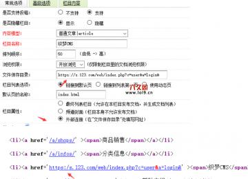 织梦栏目外部链接https网址调用被截断BUG修复