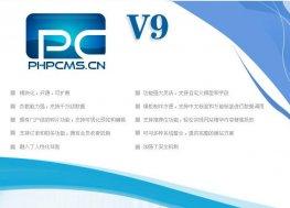 PHPCMS V9安装使用二次开发采集视频教程