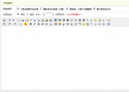 织梦整合编辑器Kindeditor 4.1.4 GBK+UTF一键安装