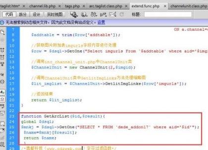 织梦tag列表页调用内容模型自定义字段教程