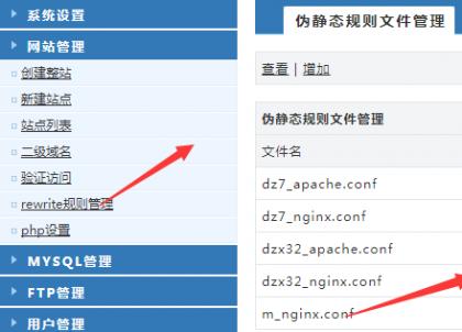 wdcp面板nginx服务器如何把二级目录301重定向到二级域名