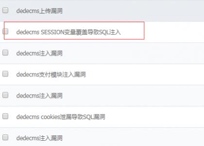 阿里云提示织梦common.inc.php文件SESSION变量覆盖漏洞解决方法