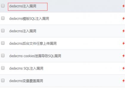 阿里云提示plus/search.php注入漏洞修复方法